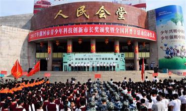 【利通参与】漯河市举行2017年青少年科技创新市长奖颁奖暨全国科普日活动启动仪式