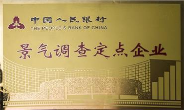 """【利通使命】利通被认定为""""中国人民银行景气调查定点企业"""",成为漯河市仅有的十四家之一"""