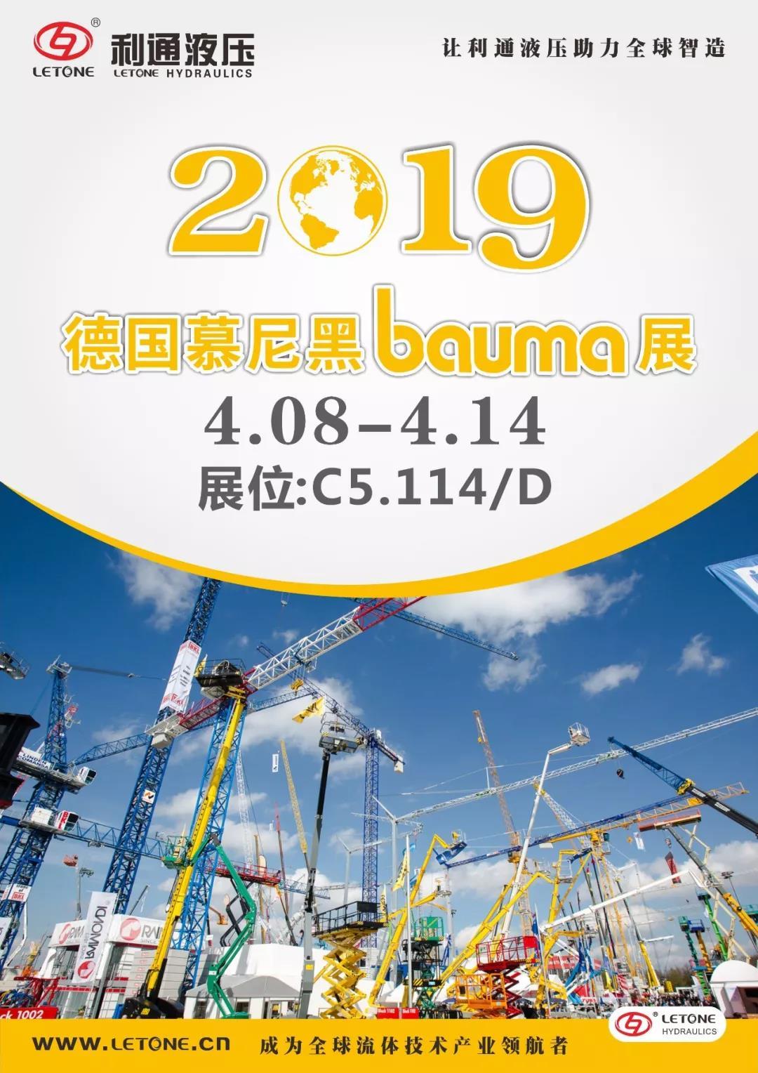 慕尼黑Bauma展4月8日~14日在C5.114/D展位等您来!