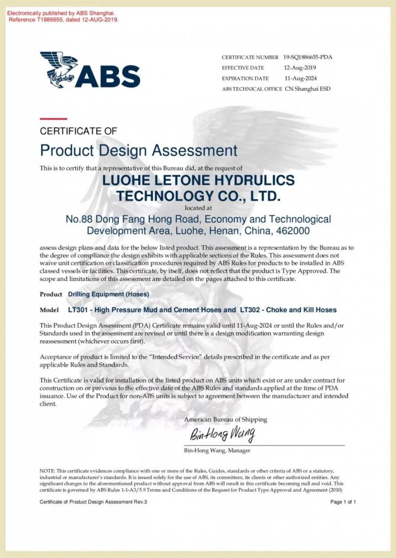 API 7K、API 16C系列产品顺利获得由美国船级社颁发的ABS认证证书