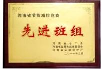 河南省节能减排先进班组