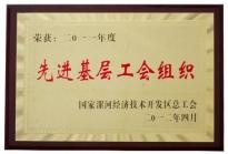 2011先进基层工作组织