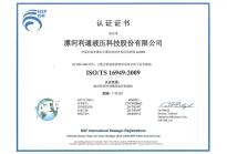 ISO/TS 16949:2009 认证证书