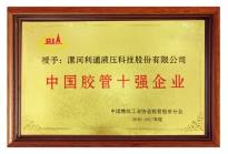中国胶管十强企业
