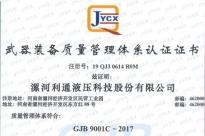 军品质量管理体系(C版)证书