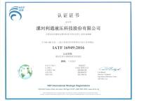 ISO/TS 16949:2016 认证证书