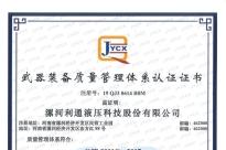 国军标9001C武器装备质量管理认证