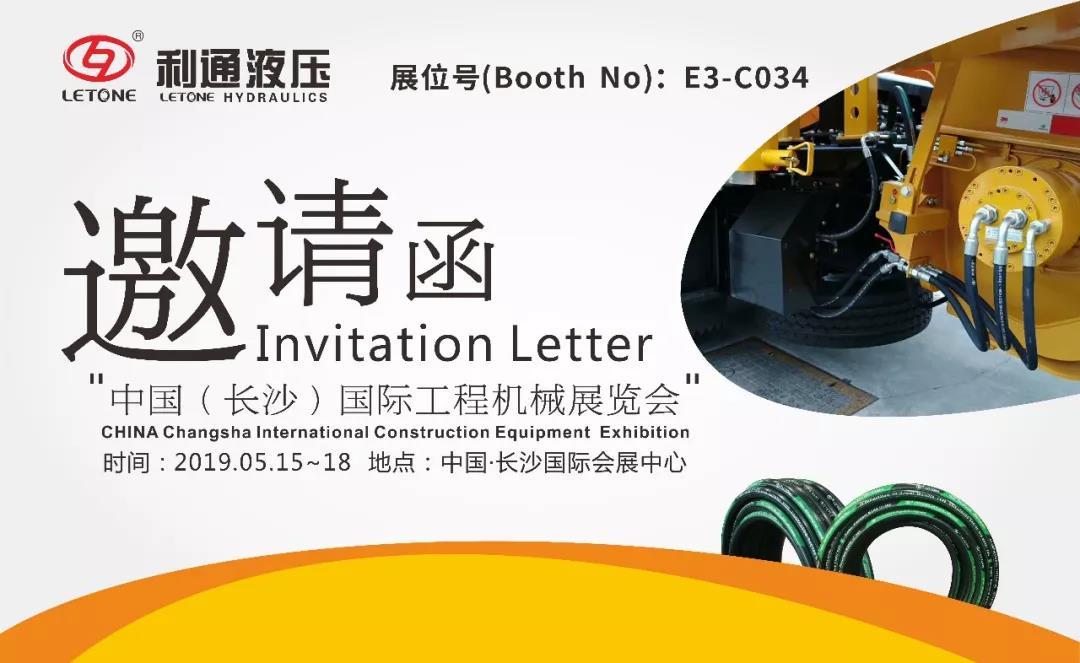 """""""长沙国际工程机械展""""5月15~18日在长沙国际会展中心E3-C034展位等您来!"""