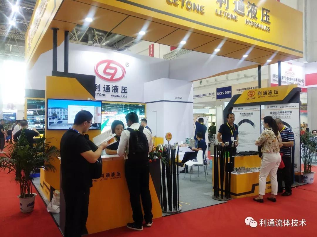9月4日-7日中国国际展览中心E3142展位邀您参加北京工程机械展!