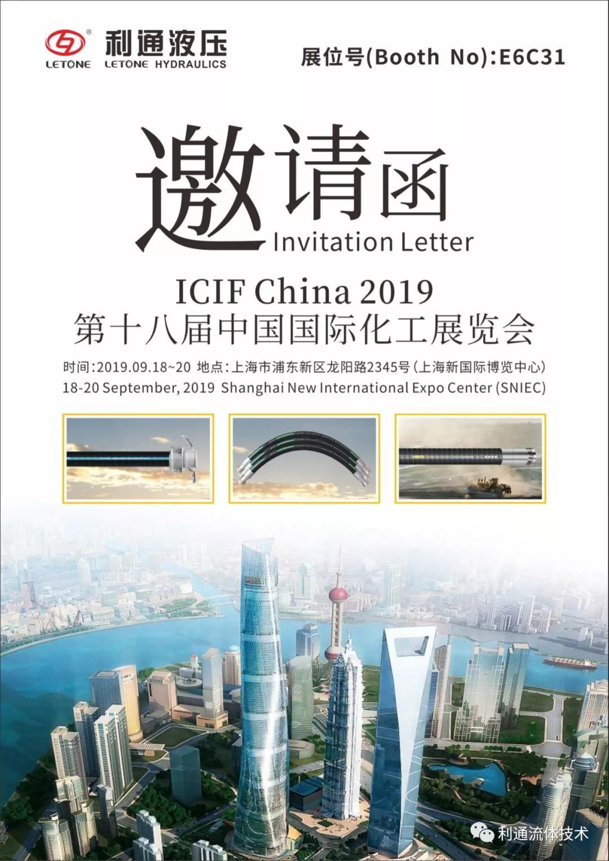 9月18日-20日上海新国际博览中心E6C31邀您参加中国国际化工展