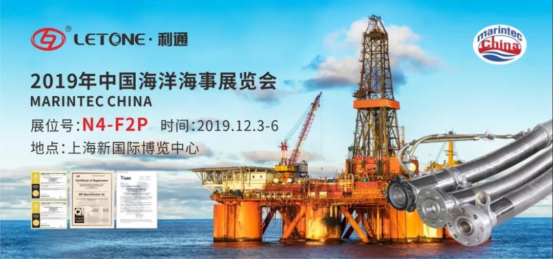 诚邀您莅临中国国际海事展览会(展位号:N4-F2P)
