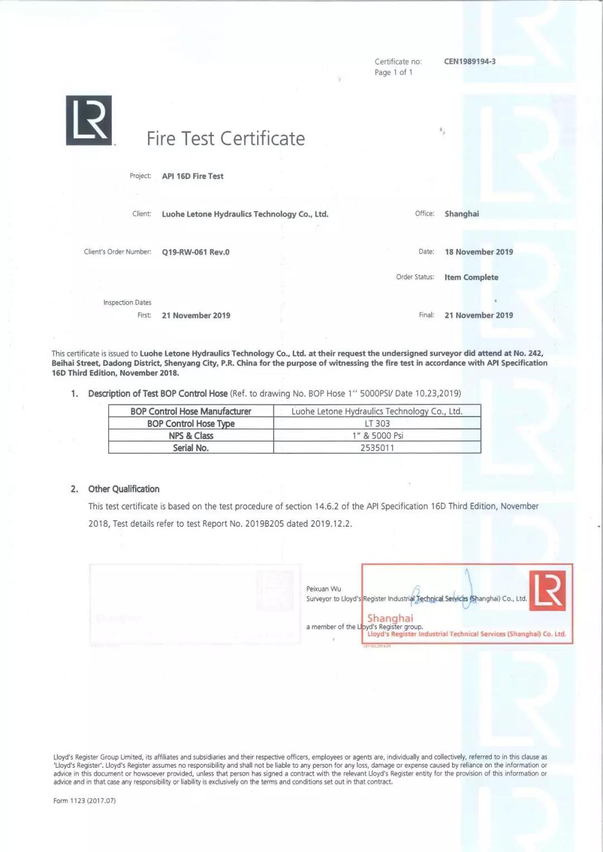 利通产品成功取得英国劳氏船级社防火认证书